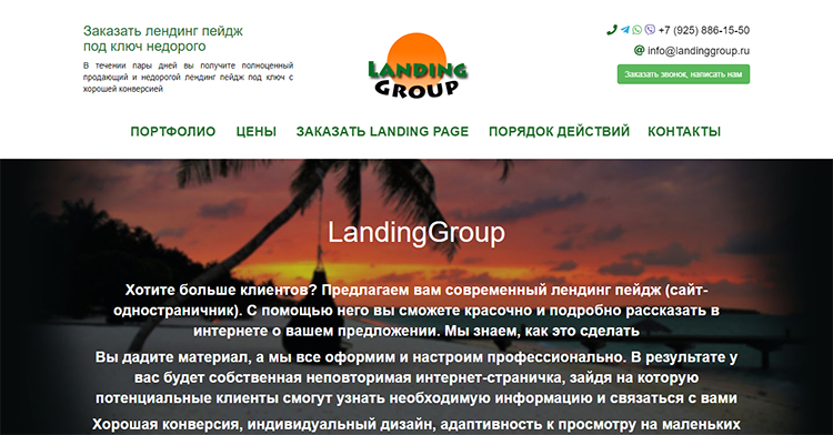 LandingGroup, редизайн сайта