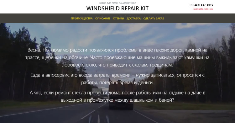 Landing page, WINDSHIELD REPAIR KIT